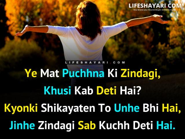 shayari on life in english hindi