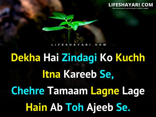 Life Shayari In English Hindi