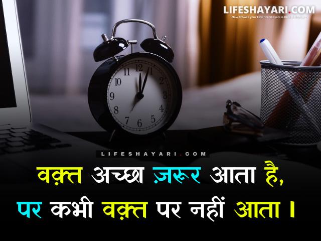 Life Shayari Photo Download