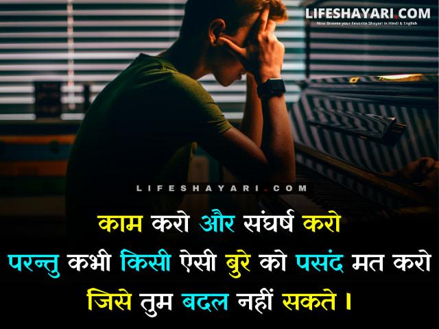 Life Struggle Shayari