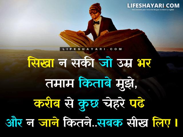 Life Truth Shayari