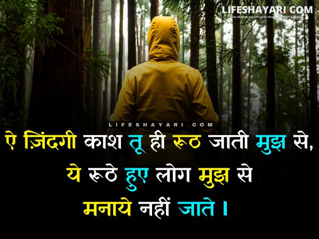 Life Zindagi Shayari