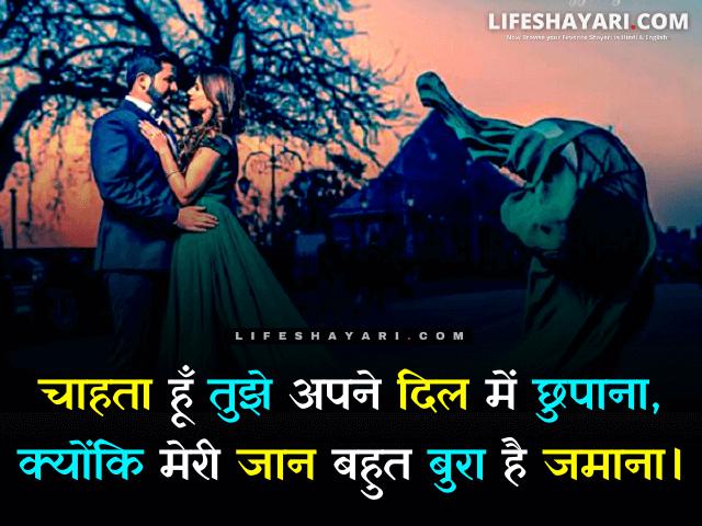 Love Life Shayari