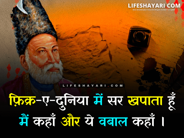 Mirza ghalib shayari on life in hindi
