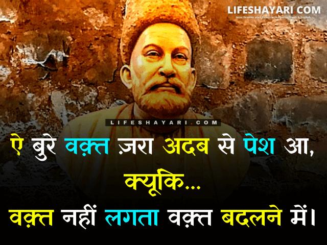 Mirza ghalib shayari in hindi 2 lines on life