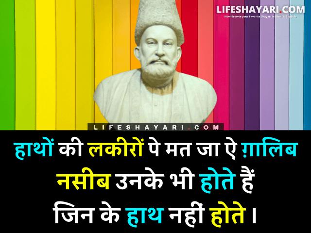 Mirza Ghalib Shayari On Life