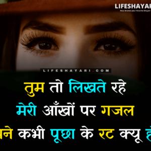 Best 10 My Life My Shayari Hindi