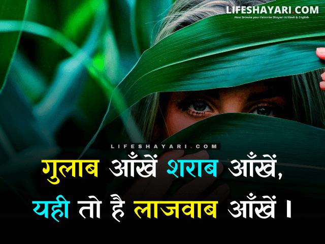 My Life My Shayari Hindi 3