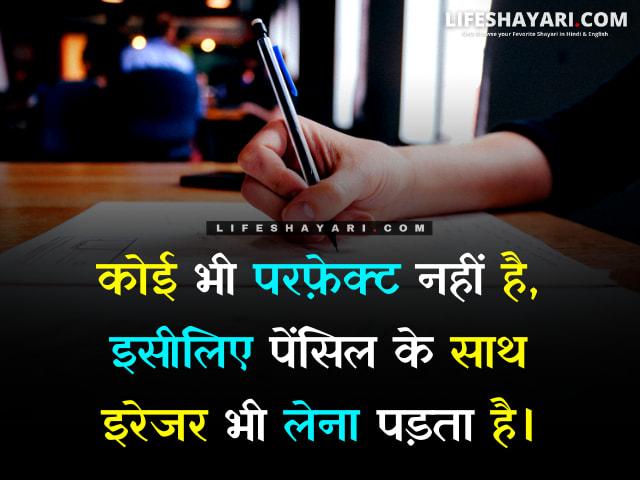 Positive Shayari On Life