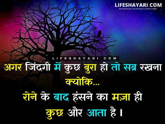 Positive Shayari On Life in Hindi