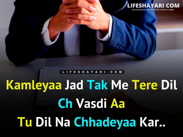 Punjabi Shayari On Life