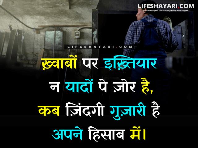 Real Life Shayari In Hindi
