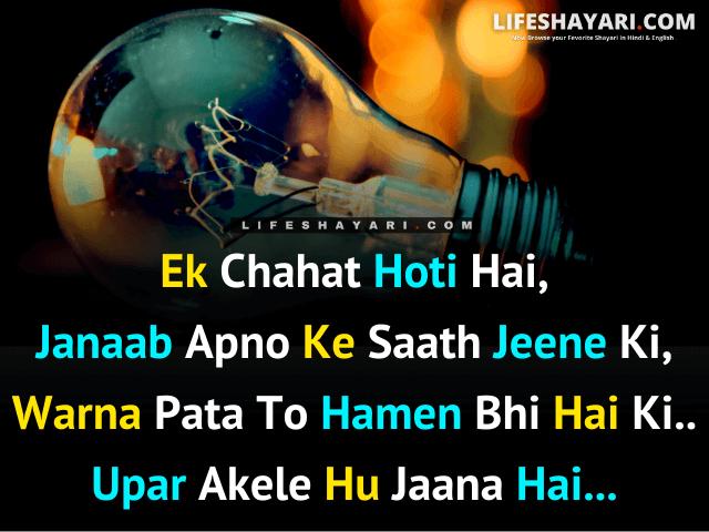 Sad Shayari In English For Life
