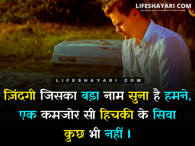 Sad Two Line Shayari On Life