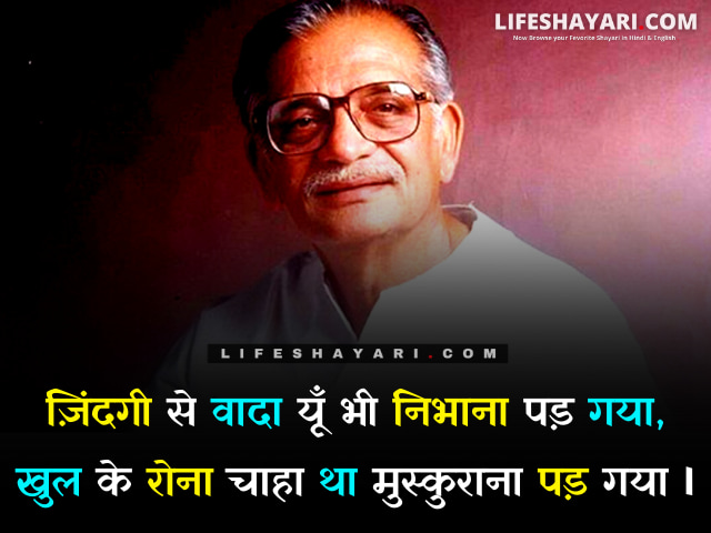 Shayari On Life By Gulzar