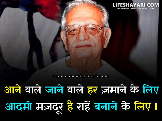 shayari by gulzar on life