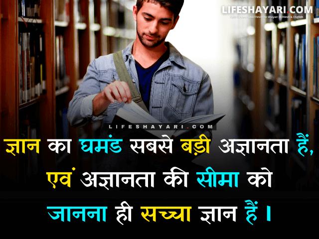 Shayari On Student Life