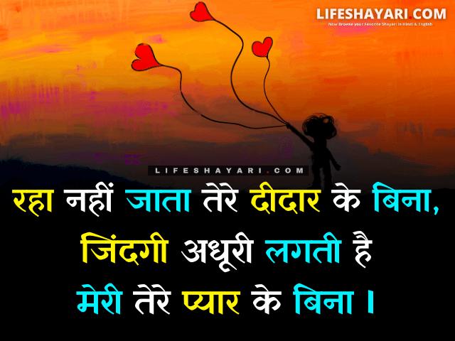 Short Shayari On Life
