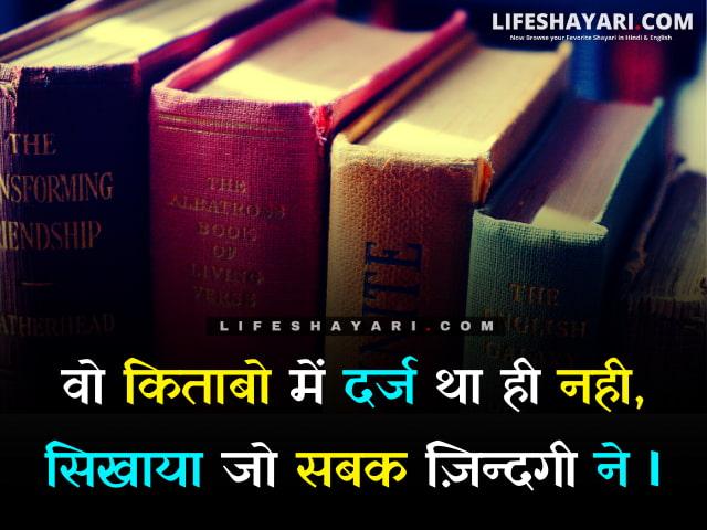 Status Shayari On Life