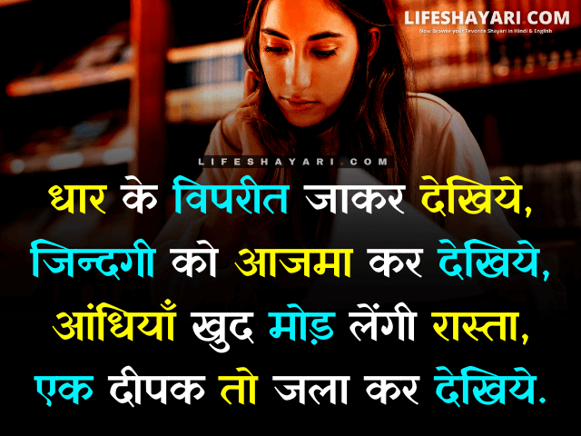 Student Life Shayari