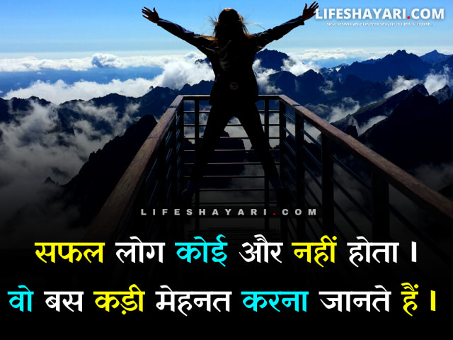 hindi shayari on life success