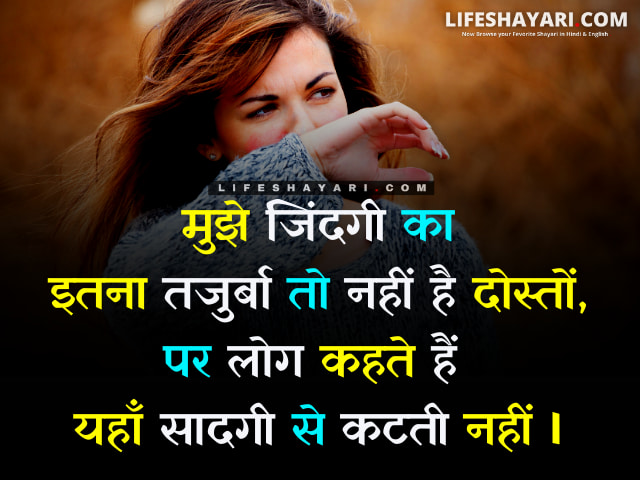 two line shayari in hindi on life motivational