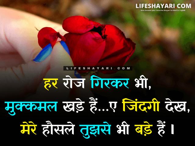 Very Sad Shayari On Life