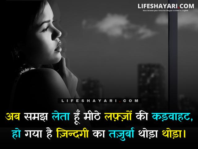Very Sad Shayari On Life Samajh ne Laganhu