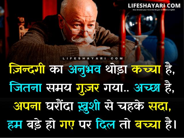 Zindagi Shayari On Life In Hindi