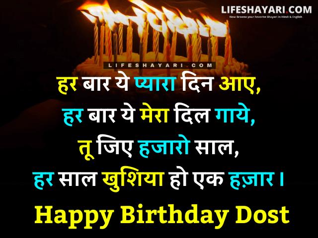 Best Friend Birthday Status In Hindi