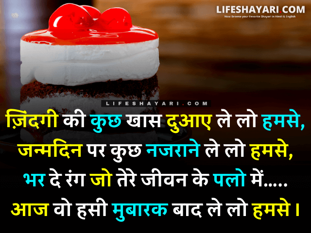 Birthday Status For Best Friend In Hindi