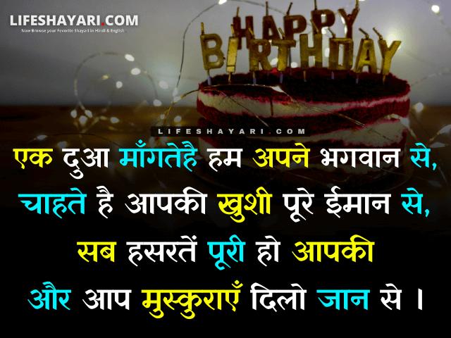 Dost Birthday Shayari