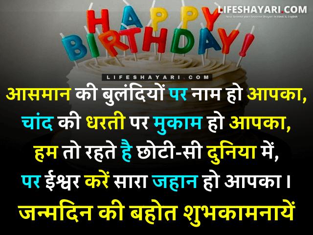 Friend Birthday Status Hindi