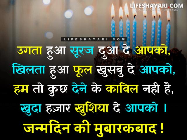 Friend Birthday Status In Hindi