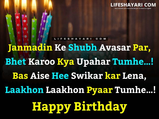 Funny Birthday Shayari For Friend In English