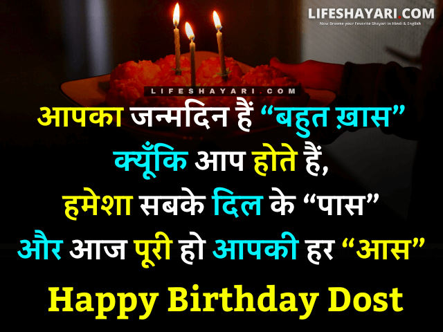 Happy Birthday Dost Shayari