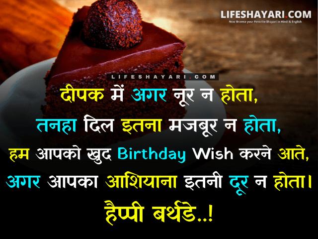 Happy Birthday Friend Shayari