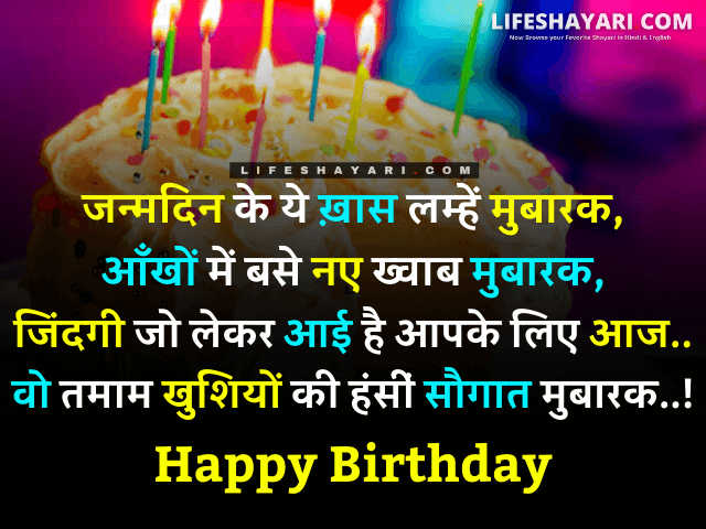 Happy Birthday Friend Status Hindi