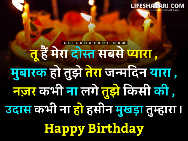 Happy Birthday Shayari For Friend