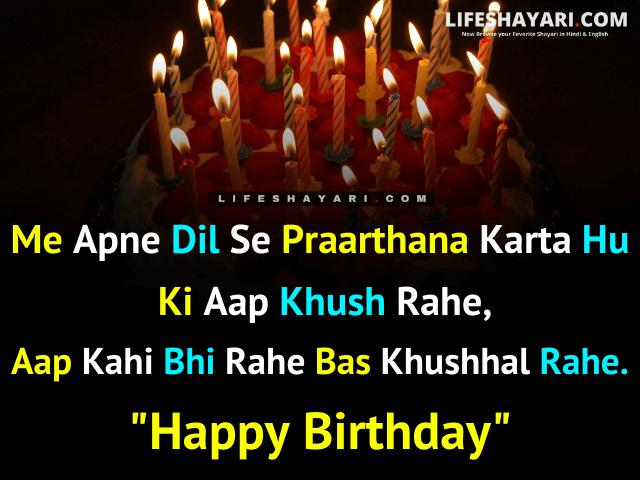 Happy Birthday Shayari In English For Best friend