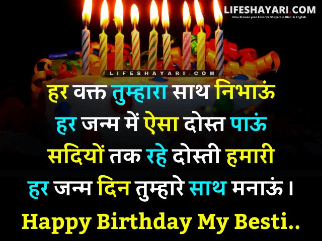 Shayari For Best Friend Birthday