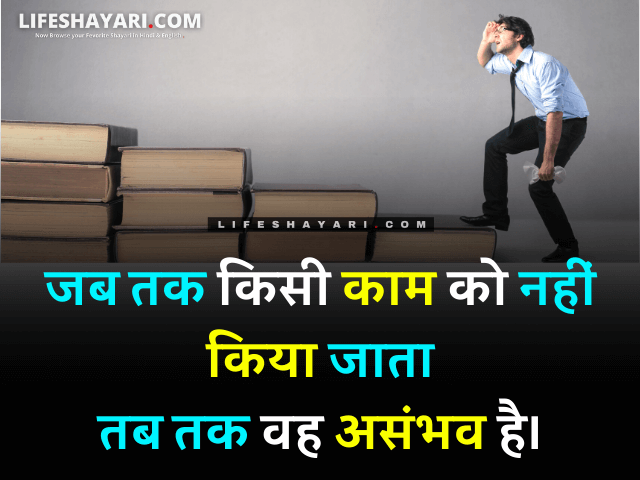 inspirational shayari on life and success