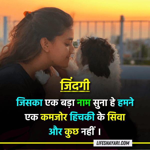 best shayari in hindi on life with images