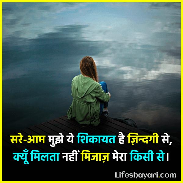 alone life shayari hindi