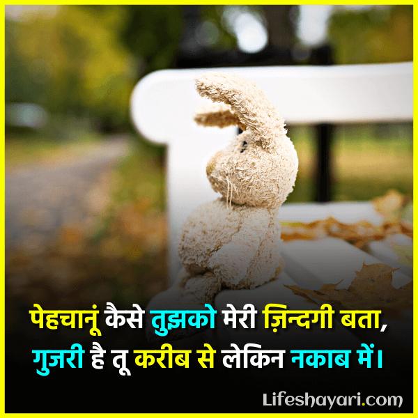 hindi shayari about life and death