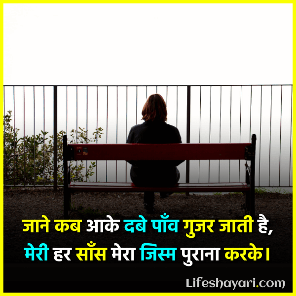 hindi shayari about life and love