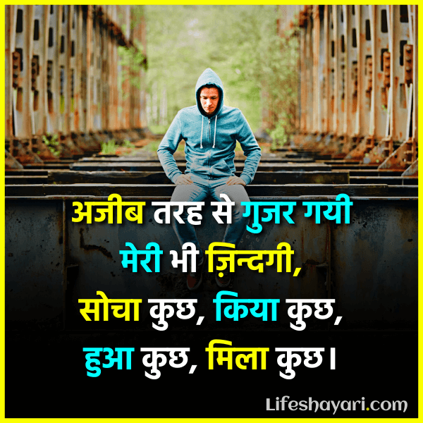 life shayari hindi 2 line