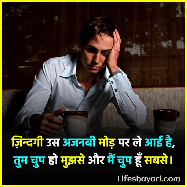 life shayari hindi and english