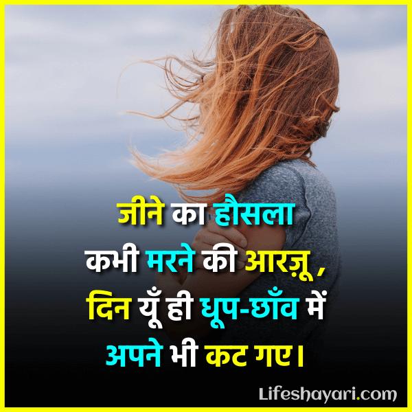 life shayari hindi image