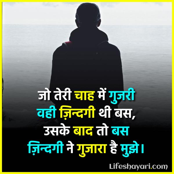 life shayari hindi in english
